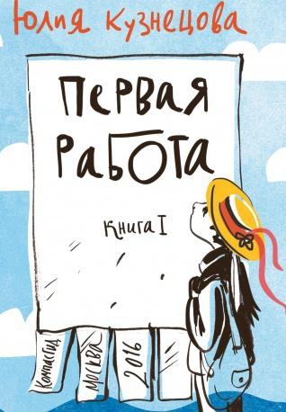 Юлия Кузнецова: когда у автора есть чудесные живые герои, любая тема — выигрышная