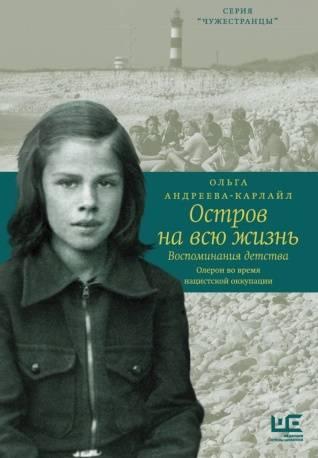 Жизнь знаменитых русских в эмиграции. О книгах серии «Чужестранцы»