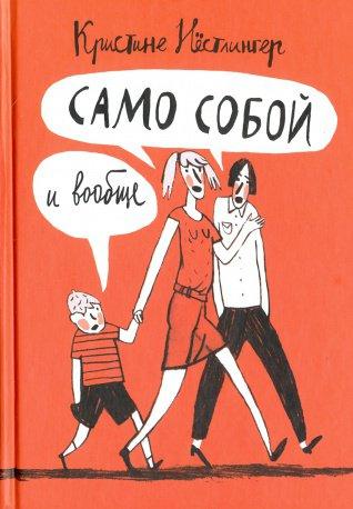 Право читать первым: книги для подростков, которые мы, взрослые, читаем с упоением