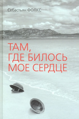 Новый роман Себастьяна Фолкса и встреча с писателем на ярмарке Non/Fiction