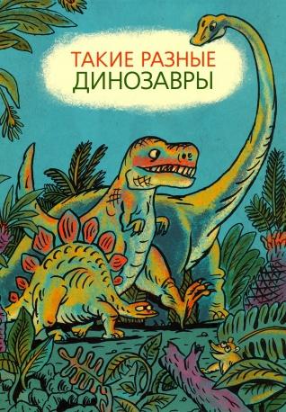 Драконы и динозавры в историях, фактах, картинках и наклейках