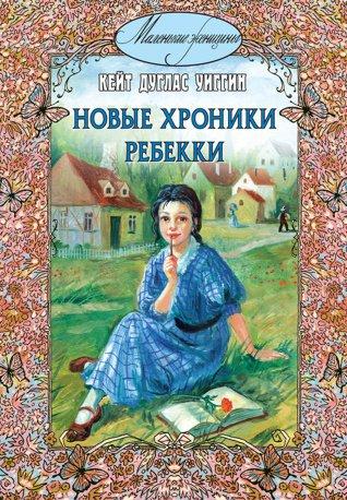 Героини сентиментальной детской прозы в серии «Маленькие женщины»