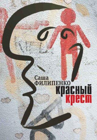 Война и любовь. Вечные темы в новой книге Саши Филипенко