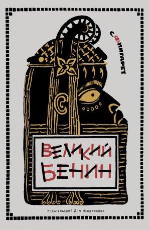 Историческая повесть о Великом Бенине