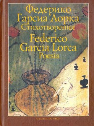 «Лорка в Испании — как Пушкин в России...».<br>О новом издании стихов испанского поэта