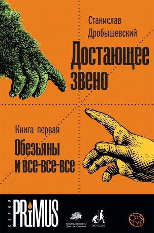 «Достающее звено» Дробышевского: научпоп, который ждали