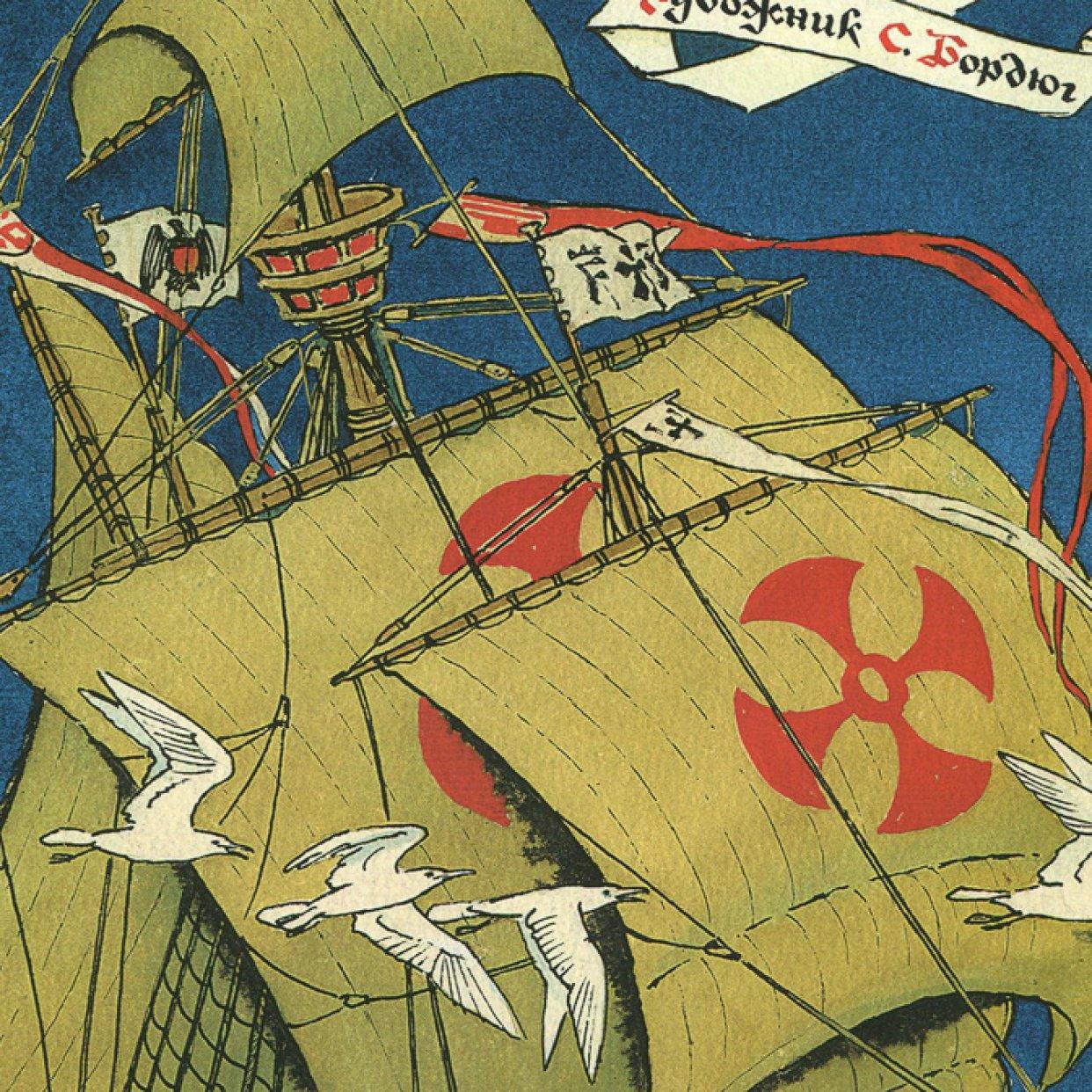 «Поднять паруса! Полный вперед!». О серии «Страницы истории»