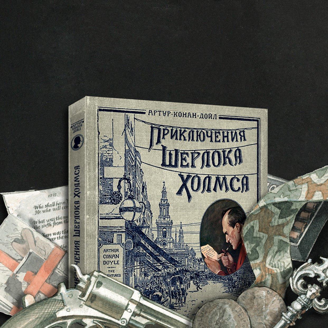 Комментированный «Шерлок Холмс» в легендарной серии «Книга+Эпоха»
