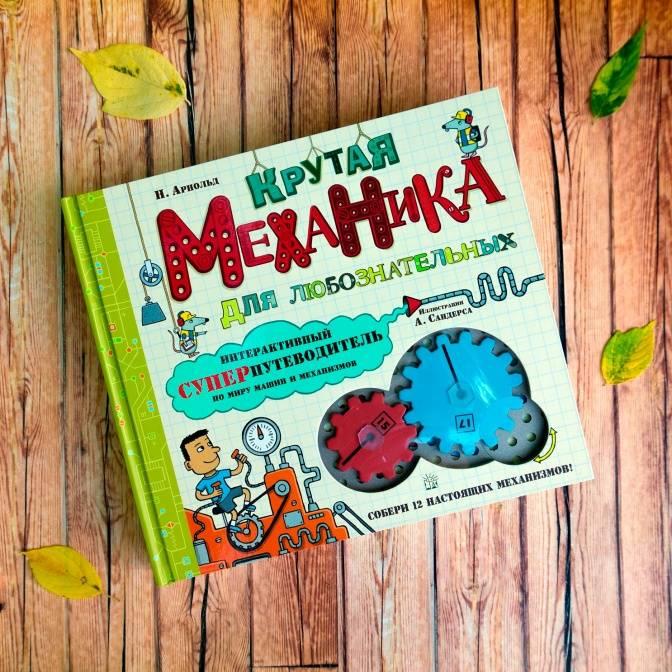 Детский нонфикшн. «С чего начинается история», «Крутая механика» и другие книги