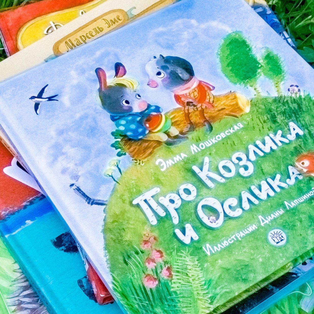 Ежики и фоксики, козлики и ослики. Детские книги с героями-животными