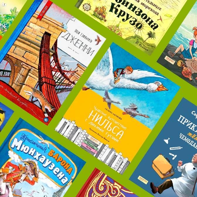 Что читать во время внезапных каникул? Приключения, классику, научпоп