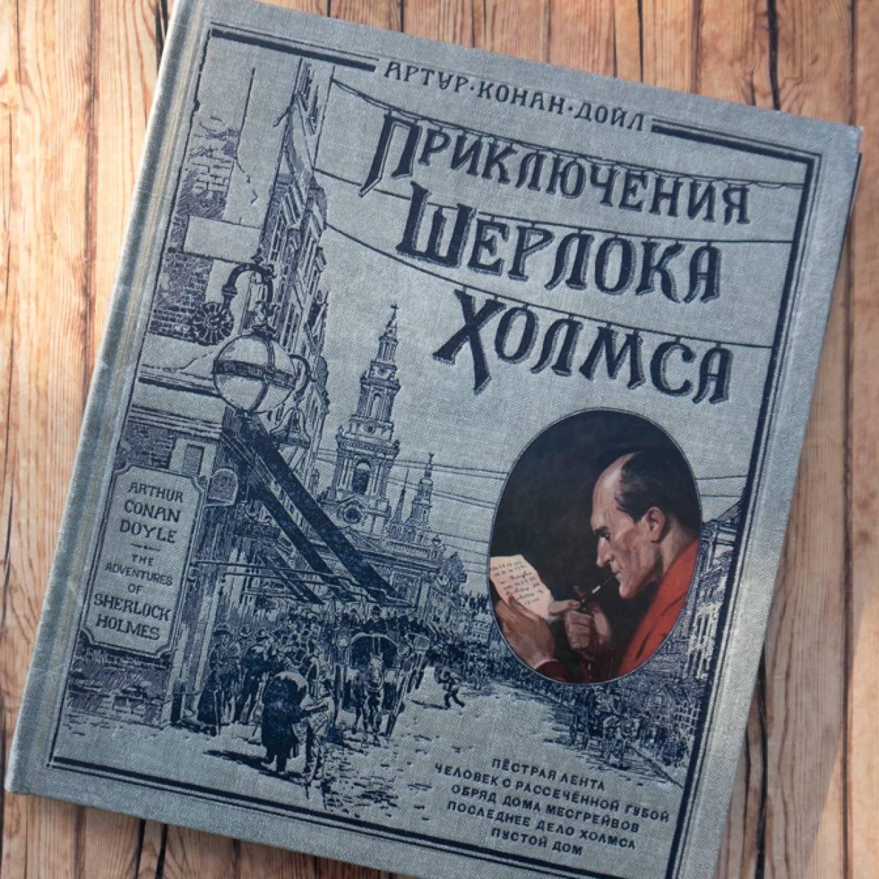 Интерактивному «Шерлоку» — год! Интервью с ведущим редактором Аленой Новичковой