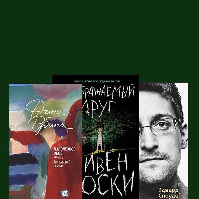 Дина Рубина, Эдвард Сноуден и Злая маленькая книга. «Эксмо» на Non/fictio№21