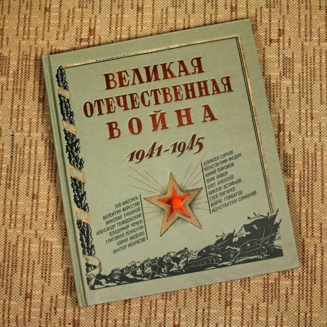 Оживляя историю. Об интерактивной книге «Великая Отечественная война. 1941-1945»
