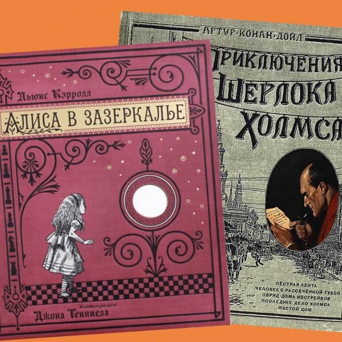 Гид по детским книгам «Лабиринт Пресс»
