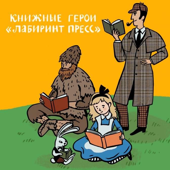 Книжные герои «Лабиринт Пресс»