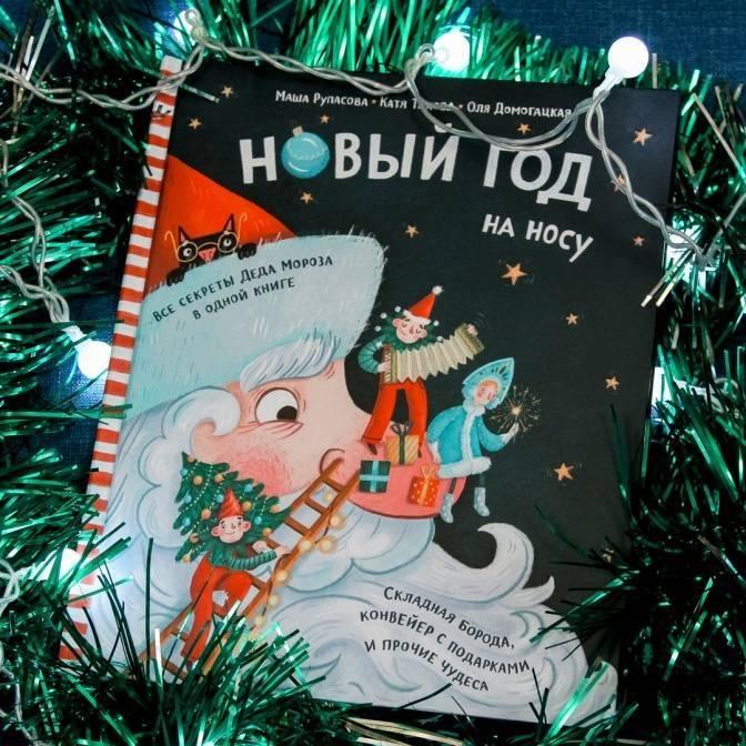 Новогодние книги «Лабиринт Пресс»
