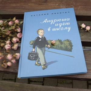 Воспоминания дочери. История жизни автора книги «Андрюша идет вшколу»
