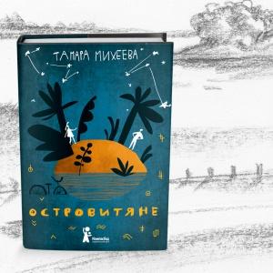 Миры Тамары Михеевой. Чудеса вреальности