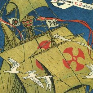«Поднять паруса! Полный вперед!». Открываем новые «Страницы истории»