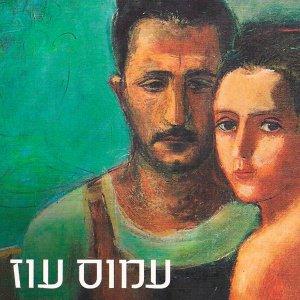 Иуда из страны Оза