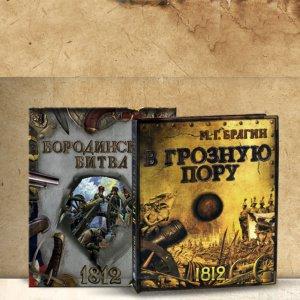 Легендарные книги о Бородинской битве и войне 1812 года