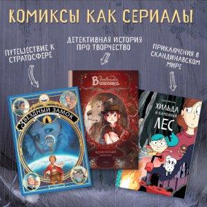 Комиксы как сериалы: скандинавские приключения, путешествие к стратосфере и творческий детектив