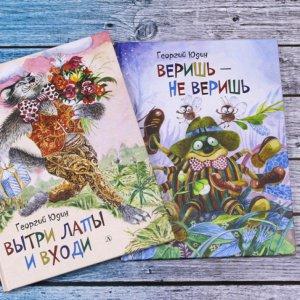 Георгий Юдин. Огромный, теплый океан детской книги