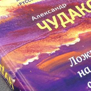«Ложится мгла на старые ступени». Что читать с романом Чудакова?