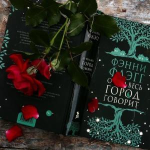 Три лучшие книги для осеннего дня