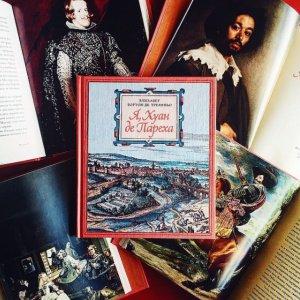 Я, Хуан де Пареха. Захватывающая история из средневековой Испании