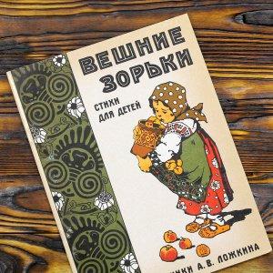 Детские книги сто лет назад:  ретропроект «Образ времени»