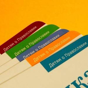 Первые книги о вере. Как искренне и интересно рассказать детям о православии