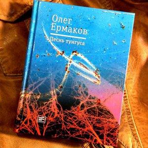 Олег Ермаков о «Ясной Поляне», Южной Корее, читателях и критиках