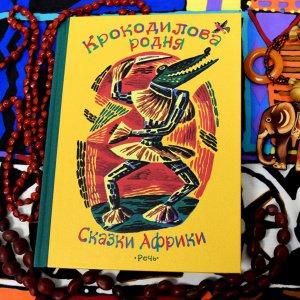 Дар Речи. «Крокодилова родня» и другие сказки народов мира