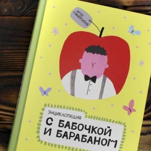 17 удивительных детских книг, которые вы захотите прочесть
