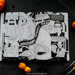 Комиксы: осенний коктейль из кино, разностной машины и полета на Луну