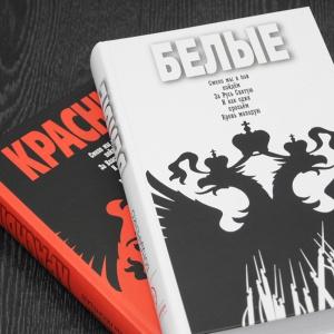 «Красные» и «Белые»: книги о людях Октября