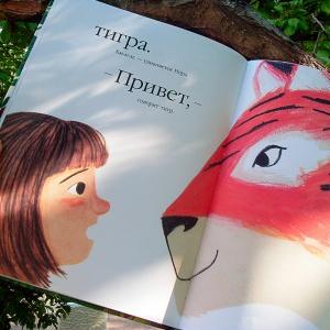«Тигр в саду» – еще одна важная книга для тех, кому понравился «Поцелуй в ладошке»