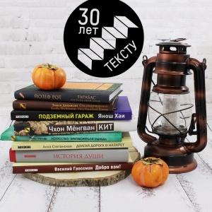 «Тексту» — 30 лет! Отмечаем юбилей издательства скидками и подарками