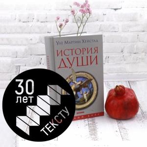 «Тексту» — 30 лет! Подарки в честь юбилея издательства