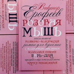 Розовая мышь. Волшебно-политический роман Виктора Ерофеева