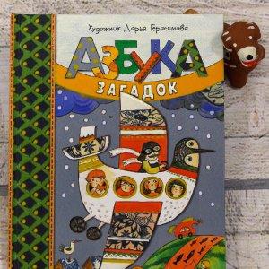 Под мостом сидит барыня с хвостом: новая «Азбука загадок» Дарьи Герасимовой