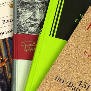 От Булгакова до Маркса: список любимых книг Алексея Ерошина