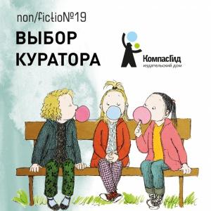 Детские топ-листы non/fictio№19: кого выбрать?