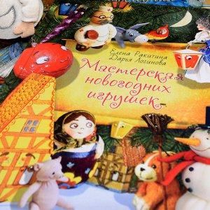 «Наша книга для неумеек». Секреты мастерской новогодних игрушек
