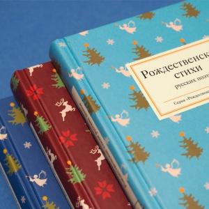 Рождественские и святочные рассказы для детей и взрослых