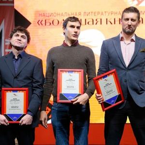 Премия «Большая книга» и революционный триумф нон-фикшна