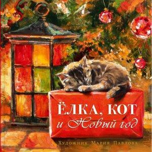 Праздник в детской: лучшие новогодние книги для ребенка