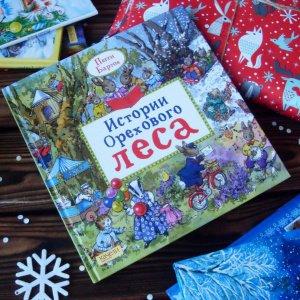 О волшебных санях, елочной фее и прочих чудесах. Добрые книги для зимних вечеров